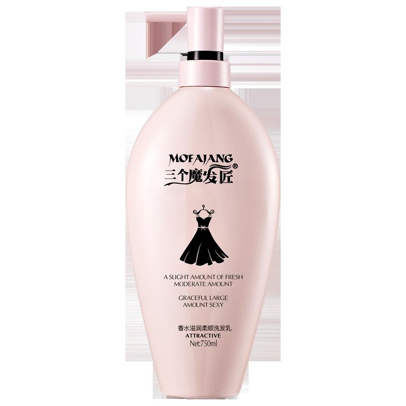 黑裙洗发水持久留香味男女士去屑止痒控油护发素洗头发膏露小套装