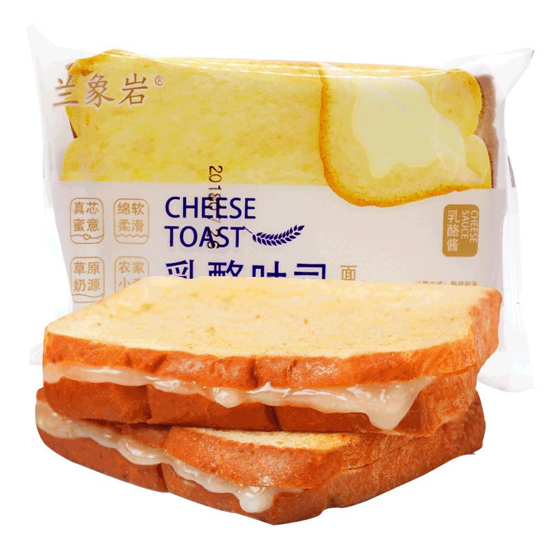 兰象岩全麦半切吐司夹心早餐c面包