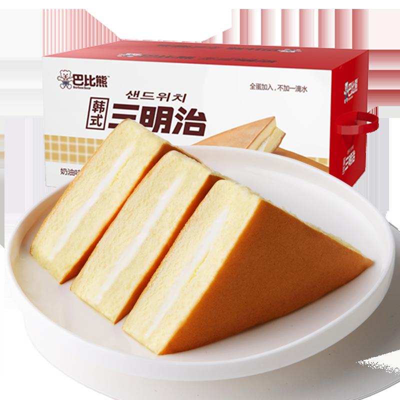 巴比熊西式奶香蒸蛋糕三明治面包片早餐整箱蛋糕夹心零食点心礼盒