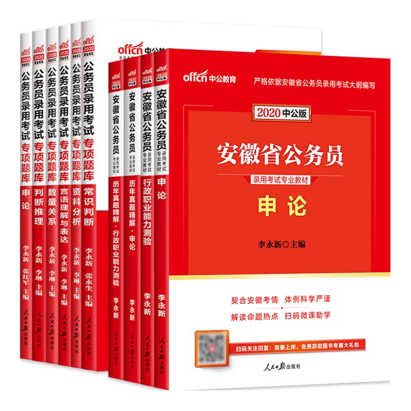 中公教育安徽省省考公务员2020年