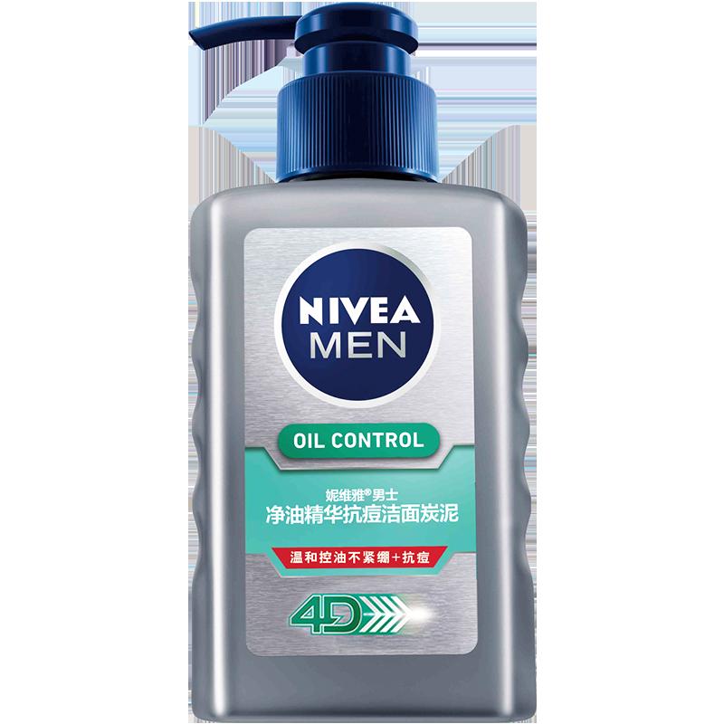 妮维雅男士洗面奶控油祛痘专用去黑头补水保湿除螨虫去油美白学生