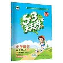 2021秋新版53天天练二年级同步书