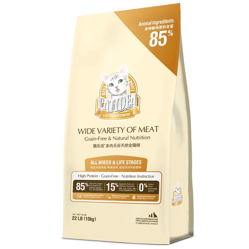 猫乐适全价猫粮通用型C85多肉无谷粮10kg鱼肉幼猫成猫老年猫