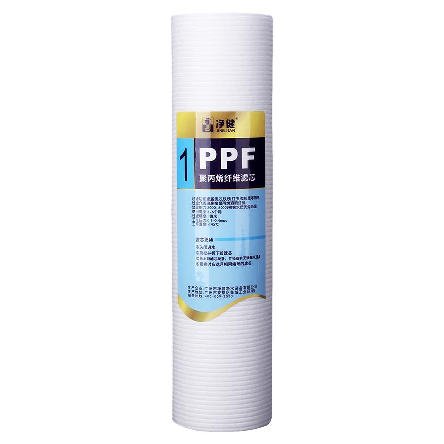 净健10寸1微米净水器pp棉ppf滤芯评价如何