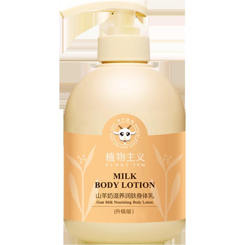 植物主義孕婦身體乳全身專用補水滋潤夏潤膚露哺乳懷孕期保濕孕期