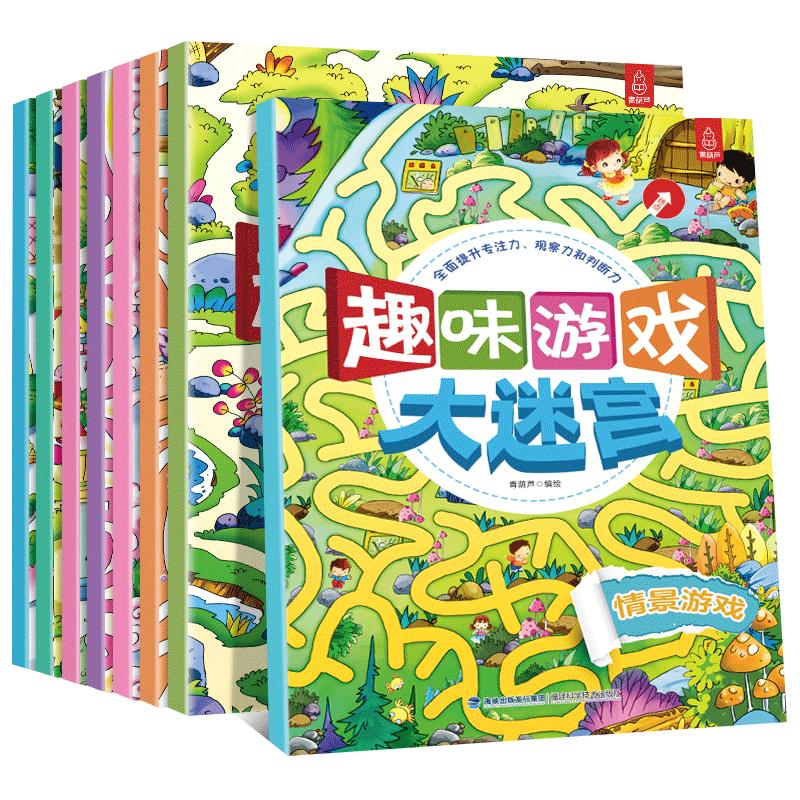 葫芦弟弟 迷宫大冒险儿童迷宫书全套8册 走迷宫益智游戏