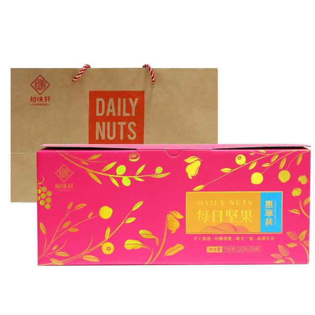 知味轩每日坚果惠享装750g小包825g装干湿分离儿童孕妇混合大礼包