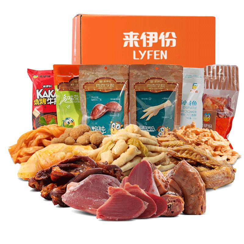 【来伊份】吃货零食大礼包整箱909g