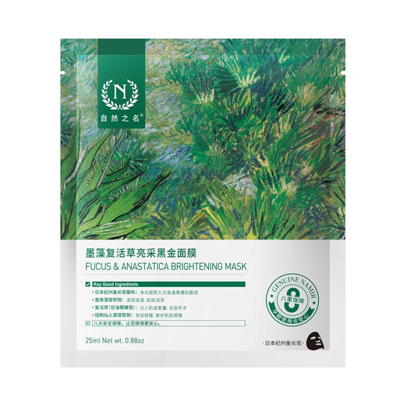 自然之名墨藻复活草补水毛孔面膜质量如何?