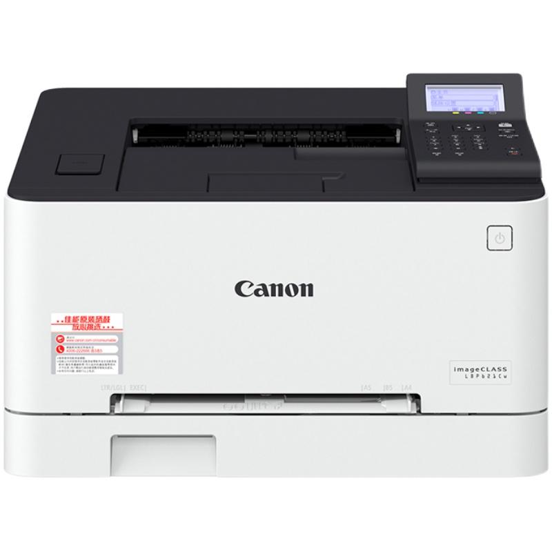 佳能(canon)彩色激光办公a4打印机怎么样