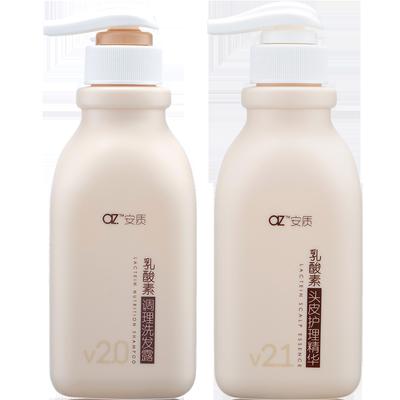 安质乳酸素洗发露 头皮精华洗发水 男女孕妇适用 套装