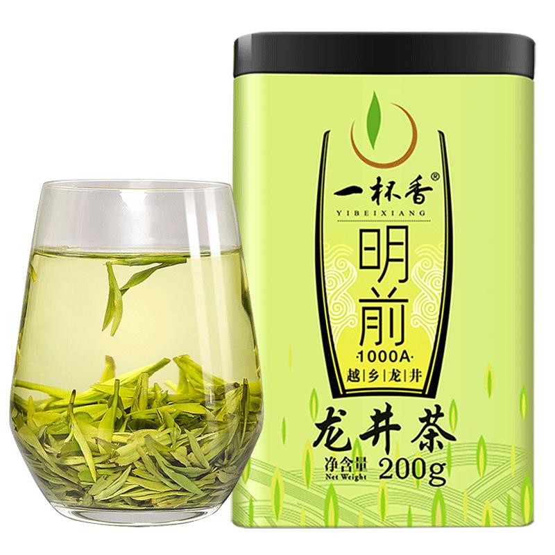 一杯香明前龙井茶200克礼盒装2019新茶茶叶绿茶正宗龙井春茶散装