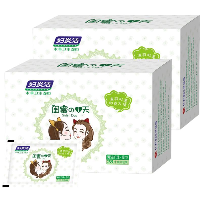 妇炎洁护理湿纸巾2盒56片