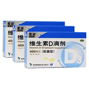 【3盒装】星鲨维生素D滴剂