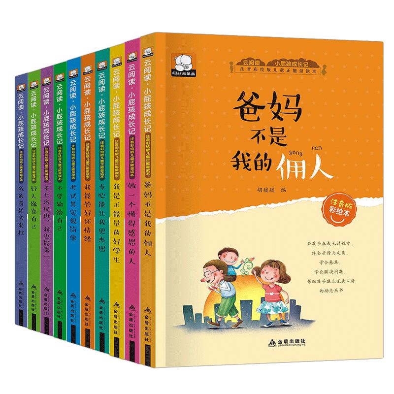 全套10册注音版小学生课外阅读书籍二年级儿童绘本带拼音优秀故事书 6-12周岁一年级课外书必读1-2班主任老师推荐学校做最好的自己
