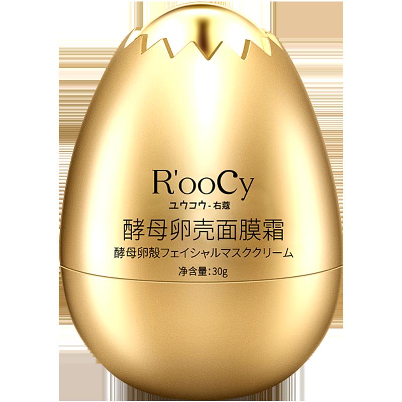 日本Roocy右蔻蛋蛋面膜旗舰店睡眠酵母卵壳面纱霜补水保湿女正品