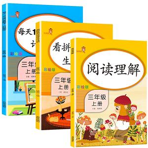 2020新版 三年级上册阅读理解专项训练看拼音写词语生字注音每天100道口算题卡人教部编版三年级上册语文数学同步专项训练