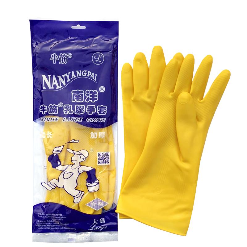 加厚南洋牛筋洗碗家务防水防滑手套