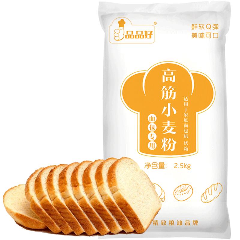 【特价】品品好高筋面包粉烘焙原料