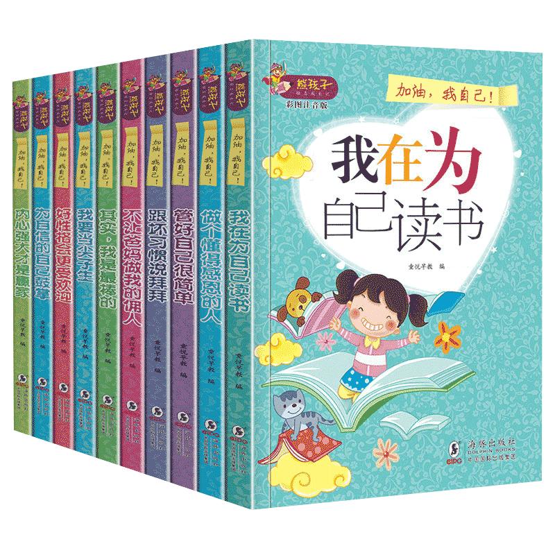 我在为自己读书注音版全套10册一二三年级课外阅读带拼音班主任老师指定推荐经典儿童绘本文学读物励志故事书小学生必读的课外书籍