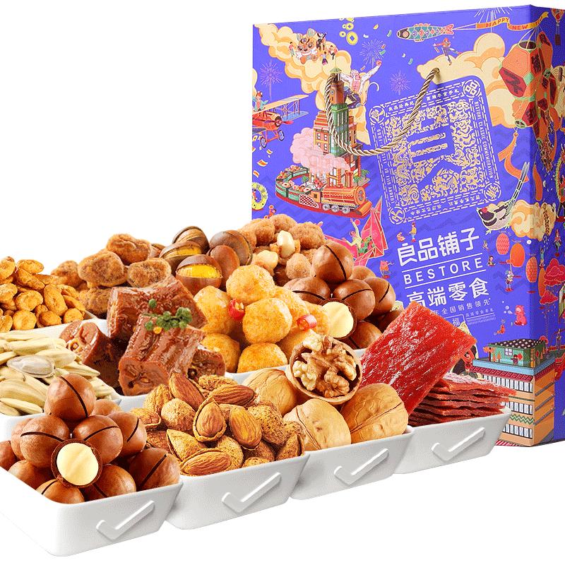 【良品铺子坚果零食大礼包】每日坚果混合干果整箱装送礼中秋礼盒