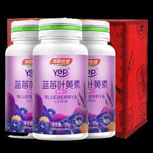 汤臣倍健蓝莓叶黄素3瓶近视礼盒