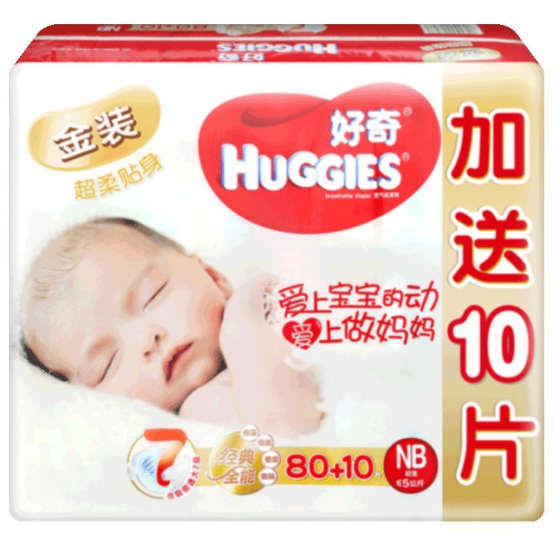 好奇金装初生婴儿nb80片尿不湿价格多少好不好用