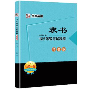 钢笔练字大学生文艺女生墨点字帖