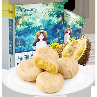 三味酥屋猫山王厦门特产早餐榴莲酥