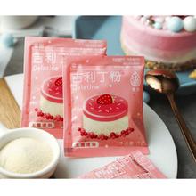青外食用布丁烘焙吉利丁粉15g*8袋
