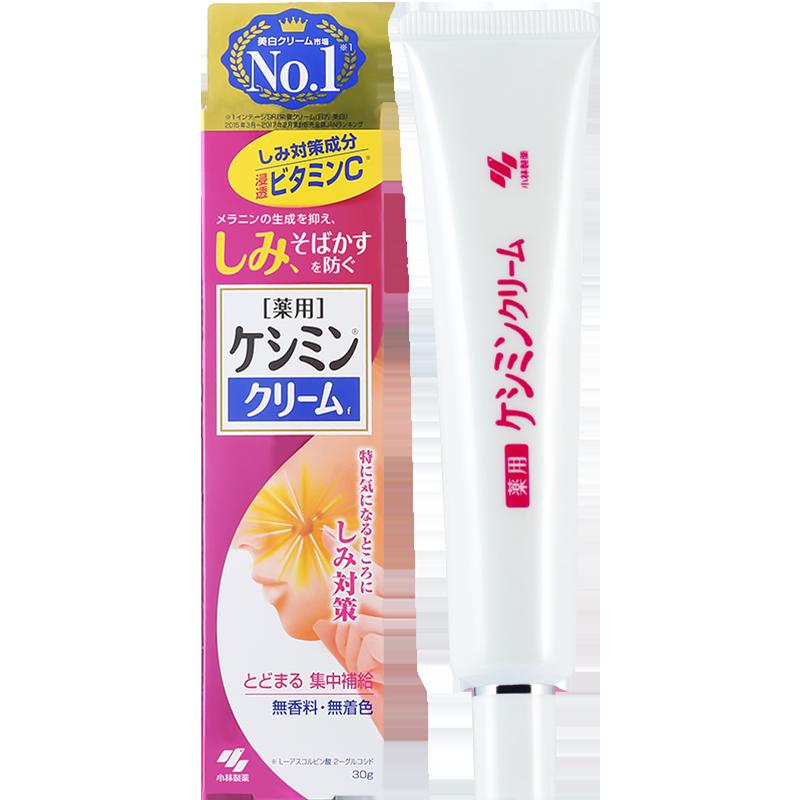 日本小林制药美白保湿祛斑霜 滋润保湿 美白淡斑