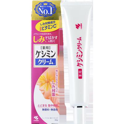 【双11预售】小林制药祛斑霜修复肌肤深层滋润保湿精华祛斑膏30g