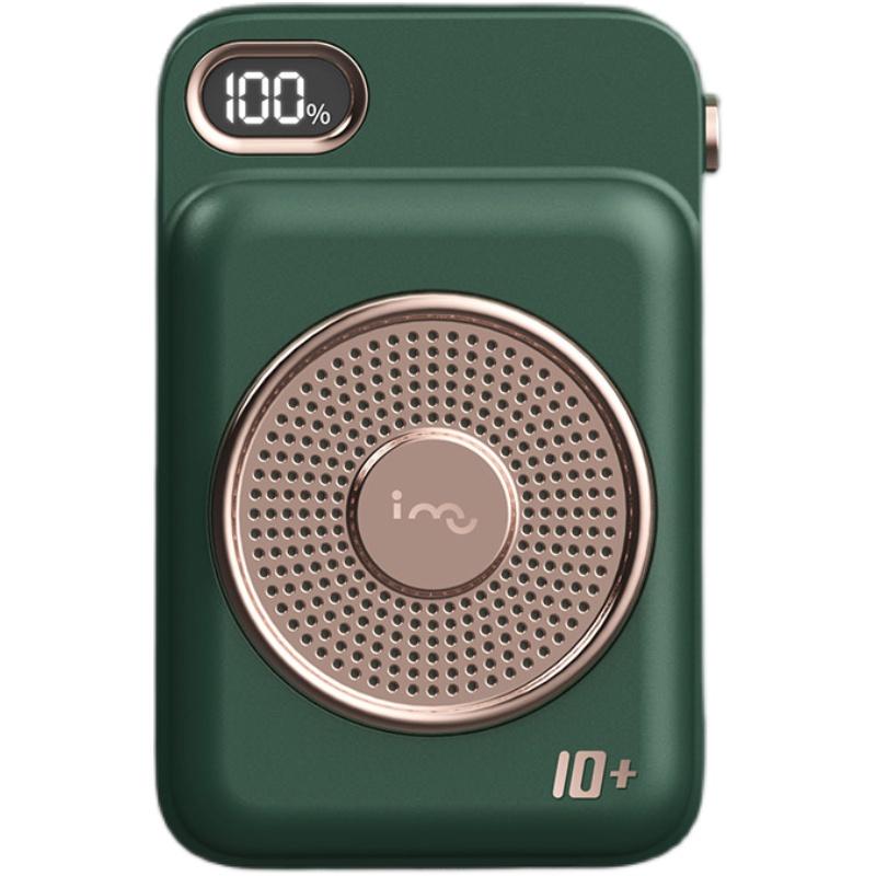 幻响小唱机充电宝两用10000毫安