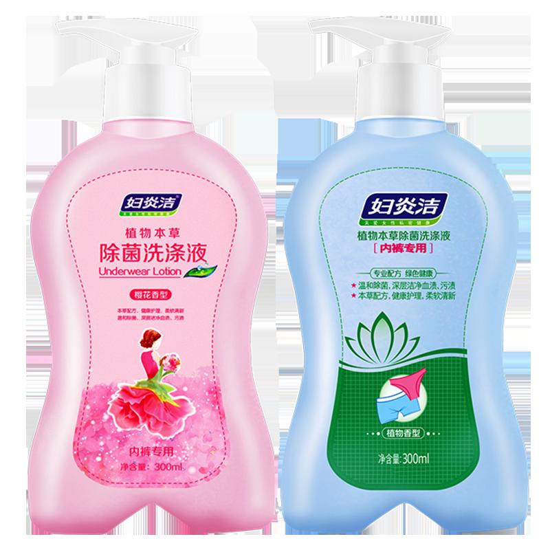 【2瓶装】妇炎洁内裤抑菌洗涤液600ml