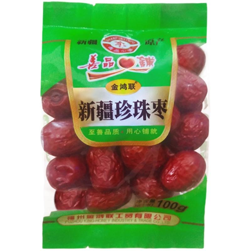 善品心铺  新疆珍珠枣500g特产红枣泡水喝灰枣干零食煲粥泡茶点心