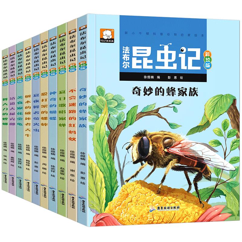 全10册法布尔昆虫记正版包邮故事书