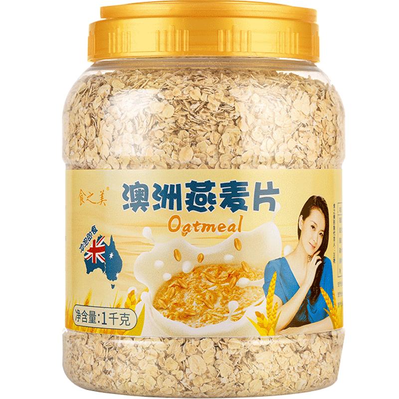 【食之美】澳洲速溶燕麦片2罐共4.6斤