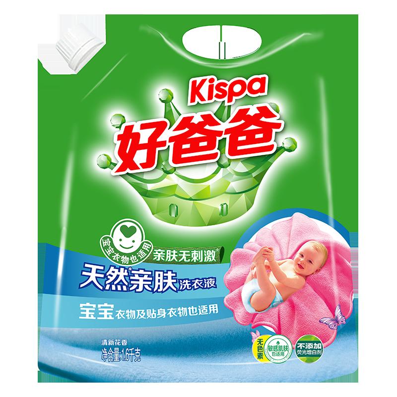 好爸爸天然亲肤洗衣液1.6KG/袋