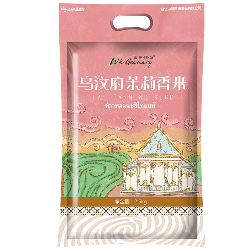 王家粮仓 大米2.5kg乌汶府茉莉香米』泰国香米长粒香泰香①米籼米真空