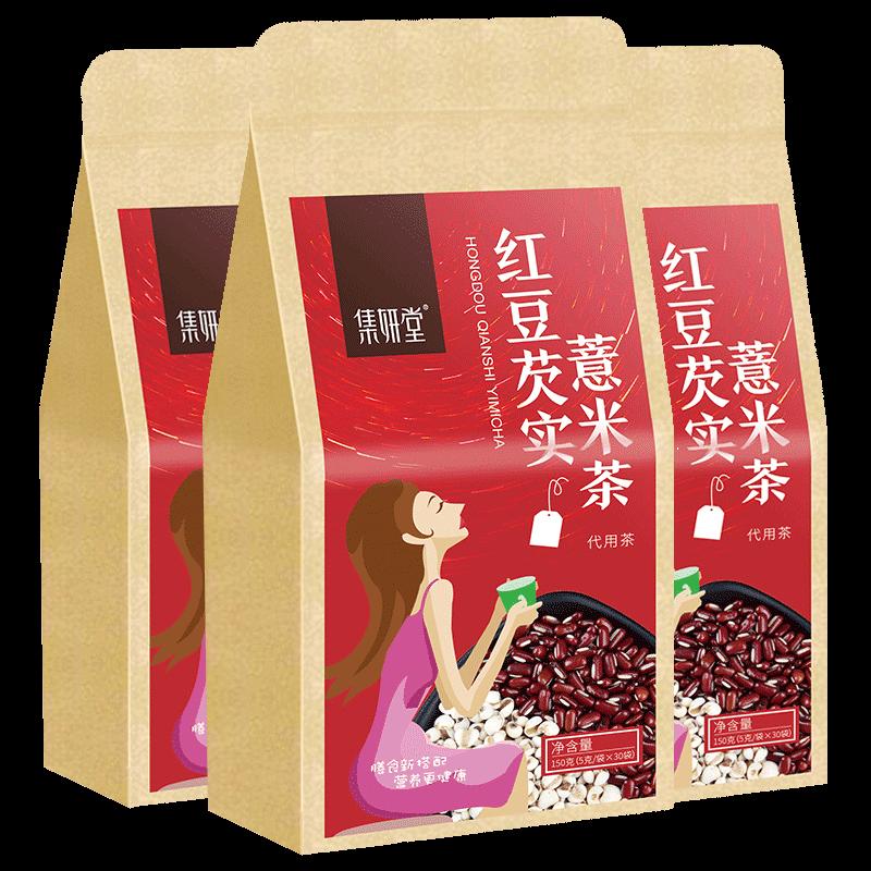 集妍堂红豆薏米茶霍思燕同款薏仁水赤小豆搭祛濕去除芡实濕气,免费领取20.00元淘宝优惠卷
