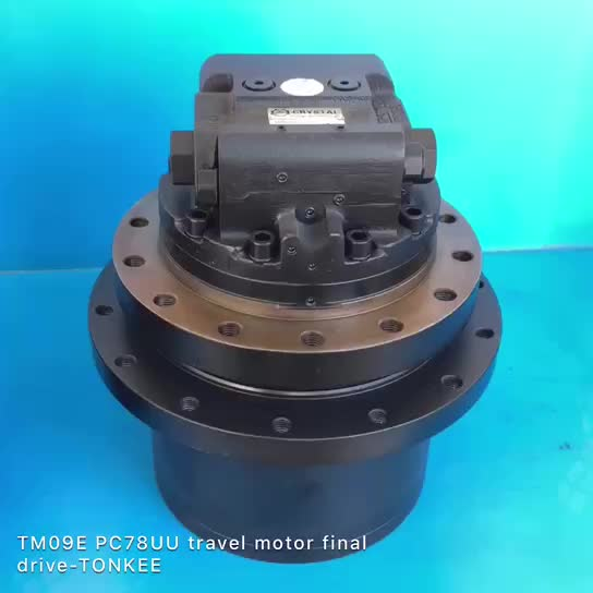 TM09E Travel device final drive TM09E travel motor for excavator