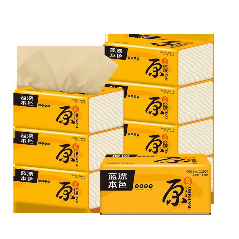 包邮 蓝漂原竹浆本色抽纸12包家庭卫生纸餐桌纸巾洁面巾