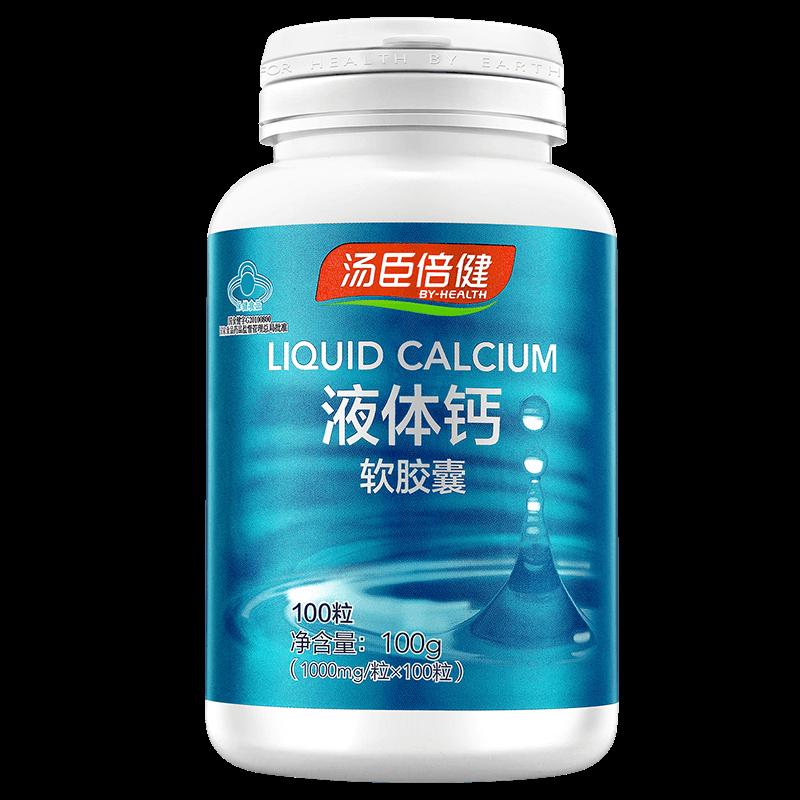 汤臣倍健液体钙Dk2钙片碳酸钙 适合中老年成年孕妇青少年儿童