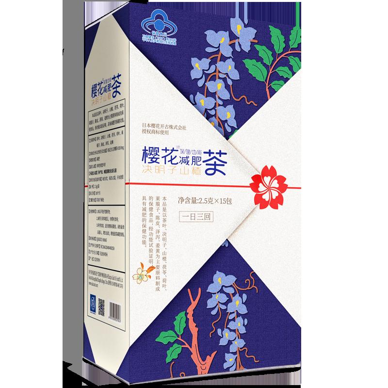 樱花牌排油减脂决明子山楂荷叶减肥茶