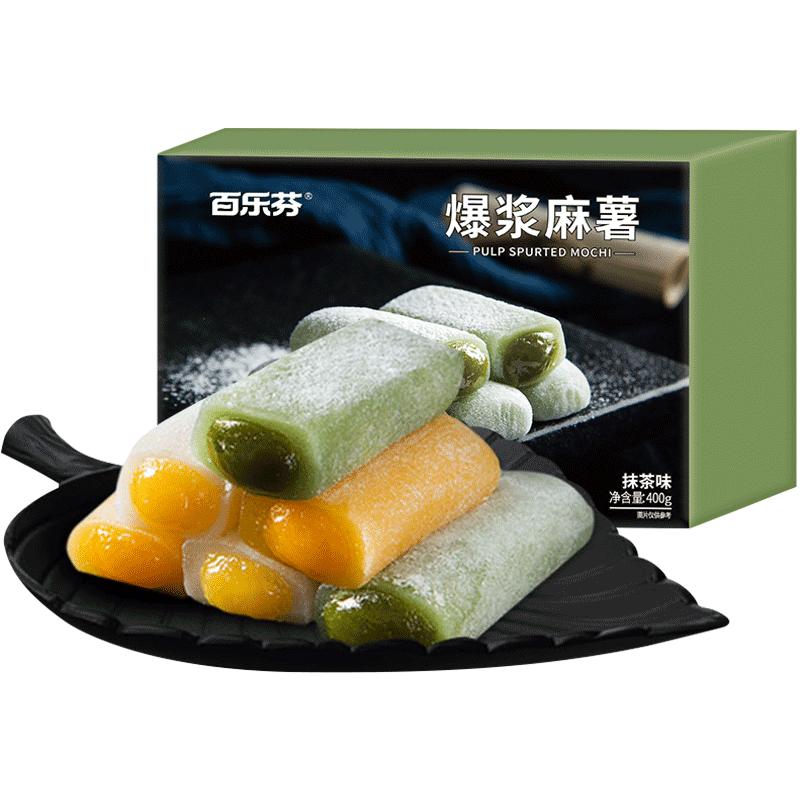 百乐芬爆浆麻薯400gx3盒装网红小吃美食爆浆麻糍早餐休闲零食点心