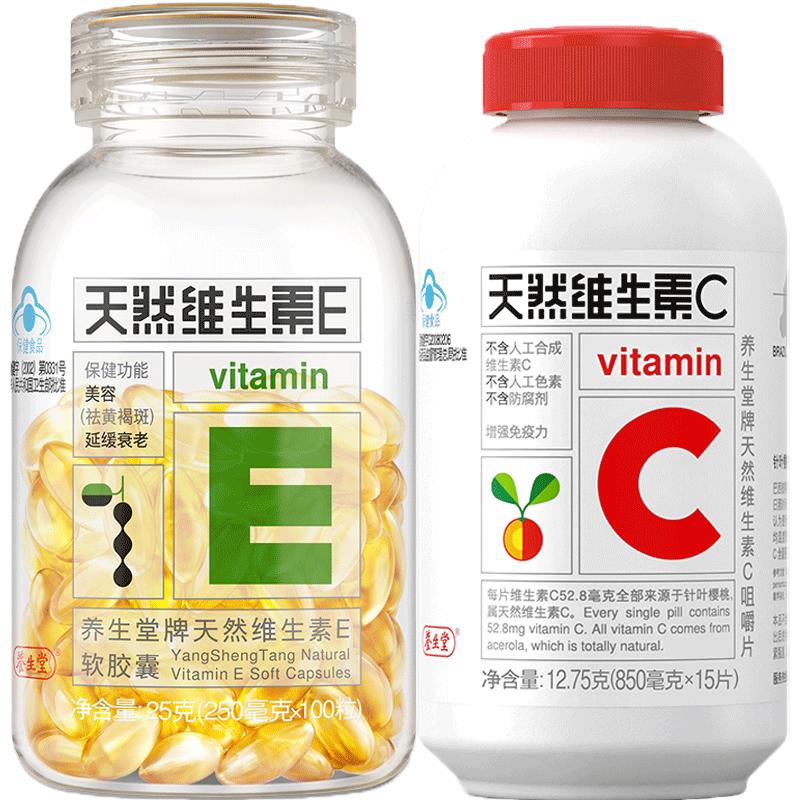 加送VC】养生堂牌天然维生素E软胶囊100粒+维生素C*60片正品