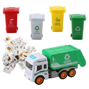 环卫工程车垃圾分类男女孩益智玩具