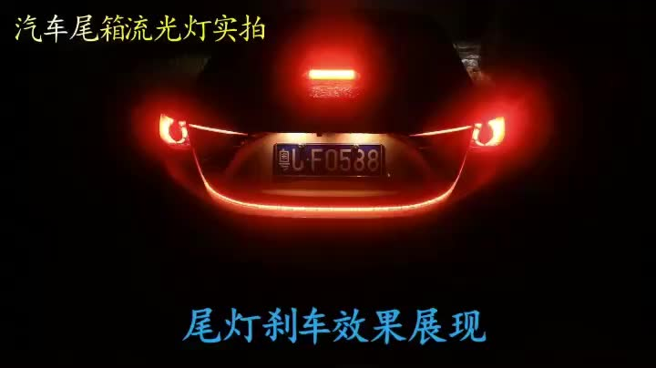 Universal Flexible Car Auto RGB LED Strip Tail Brake Stop Turn Signal Light  License Plate Lamp