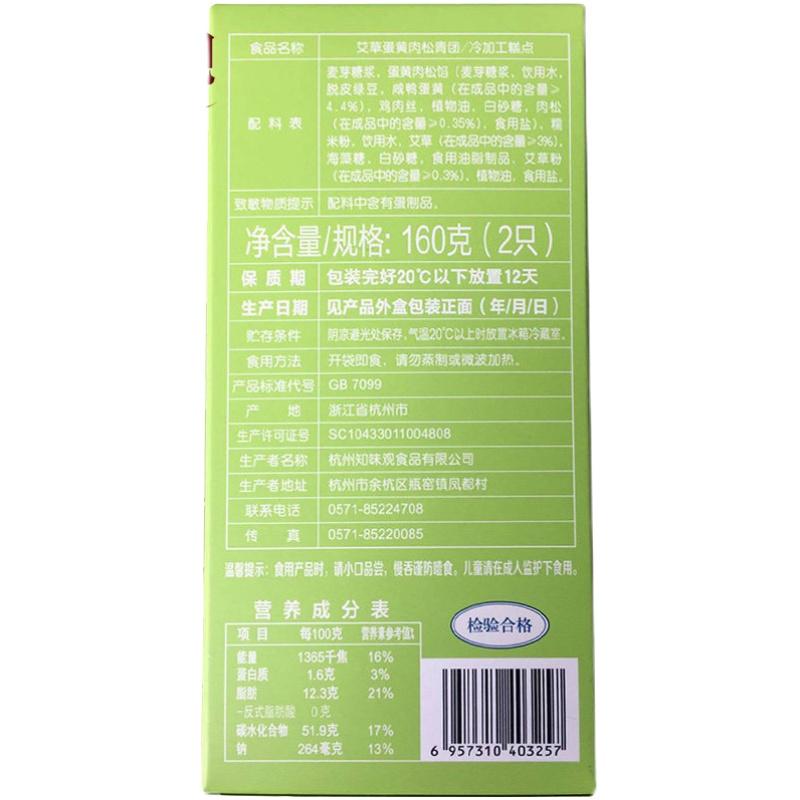 知味观艾草青团子网红咸蛋黄肉松糯米糍团子清明果子杭州特产小吃