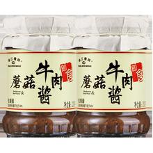 珠江桥牌香菇牛肉酱拌饭酱230g×2瓶